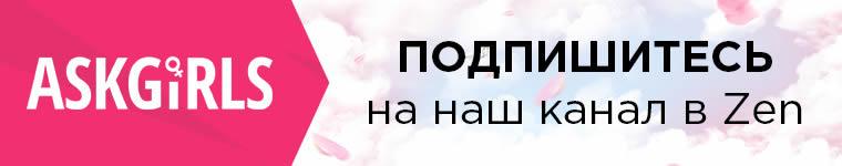 Подписаться на канал AskGirls в Дзене